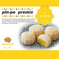 pin-pe premix 冰皮粉 500克 ☆中秋☆烘焙 ♥Tommy's Waffle