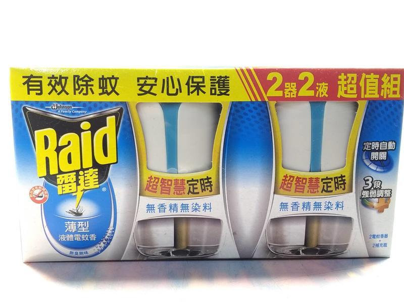 雷達 2電蚊香器+2補充瓶 無香精無染料【14434663】電蚊香液 驅蚊 居家用品《八八八e網購 0