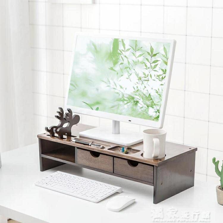 電腦增高器 電腦顯示器增高架子辦公室臺式底座支架桌面收納盒鍵盤墊高置物 交換禮物YJT