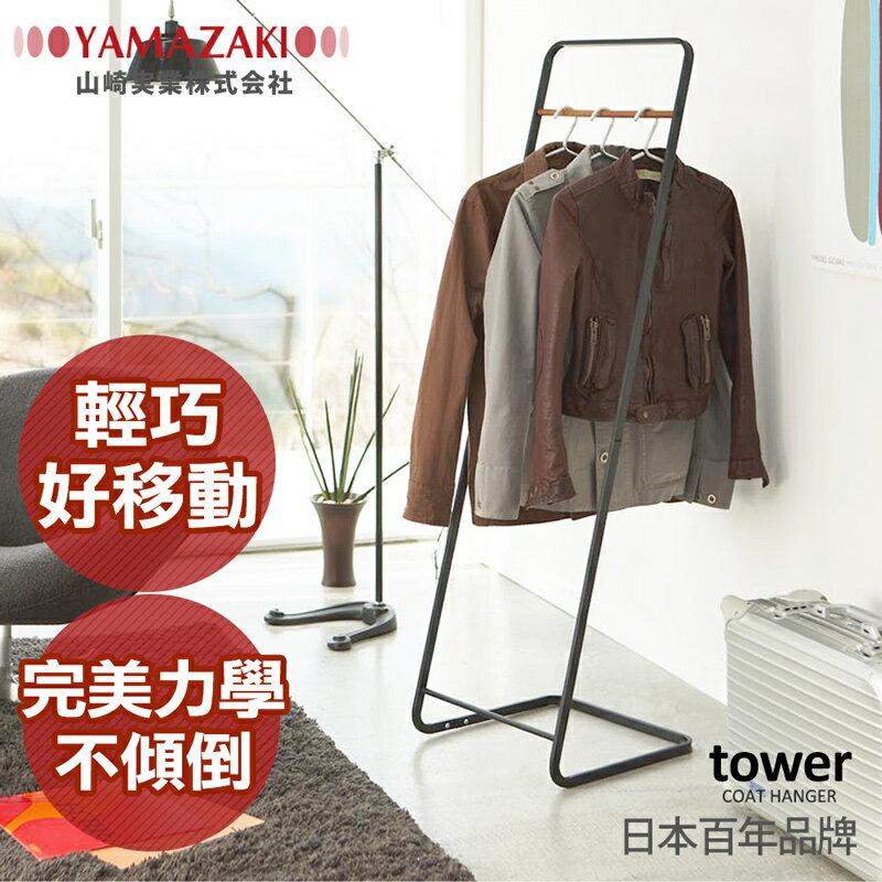 日本【YAMAZAKI】tower極簡風格掛衣架-白 / 黑  / 衣架 / 掛衣桿 / 收納 / 居家收納 / 居家生活節 2