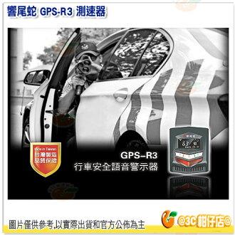 響尾蛇 GPS-R3 測速器 第9代 GPS 測速提醒 真人語音 SPS警示系統 OLED顯示