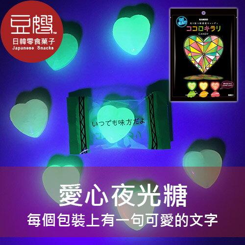 【豆嫂】日本零食甘樂愛心夜光糖發光糖★79~719全館點數7倍送★