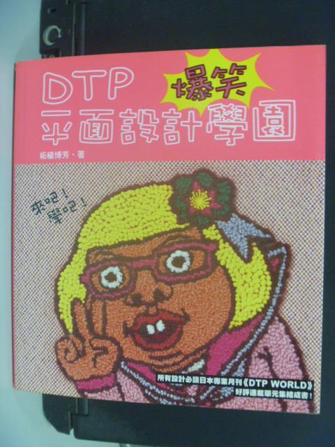 【書寶二手書T5/設計_OJA】DTP平面設計爆笑學園_拓植博芳