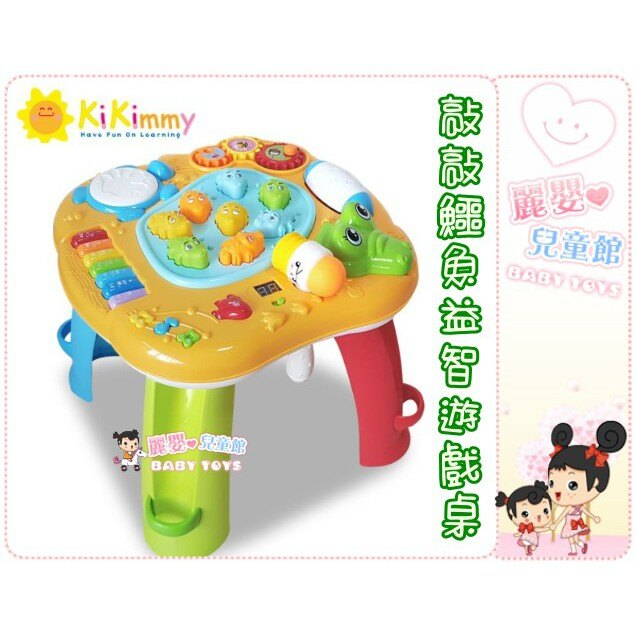 麗嬰兒童玩具館~Kikimmy 敲敲鱷魚益智遊戲桌.多功能學習桌.聲光音樂玩具