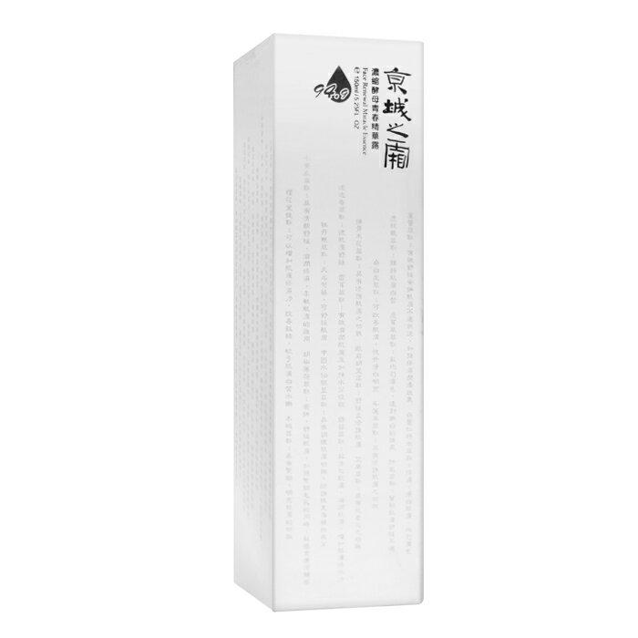 牛爾 京城之霜 濃縮酵母青春精華露 150ML/瓶【buyme】