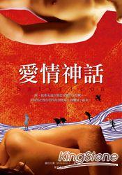 愛情神話:電影大師費里尼逝世20週年,《愛情神話》原著小說首度鉅獻