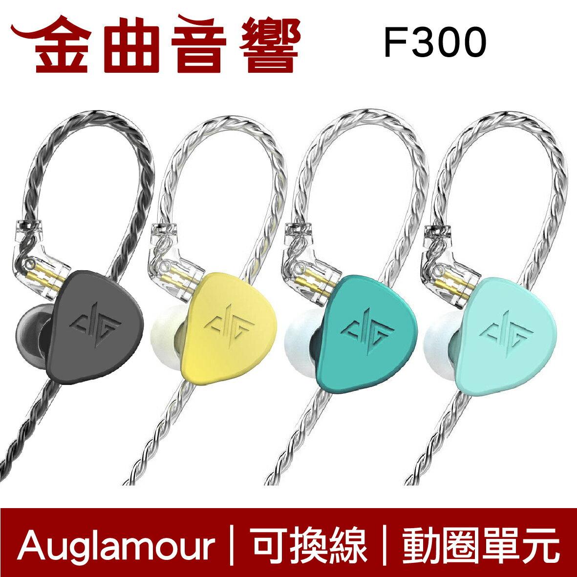Auglamour 徠聲 F300 櫻草黃 耳道式耳機 可換線 | 金曲音響