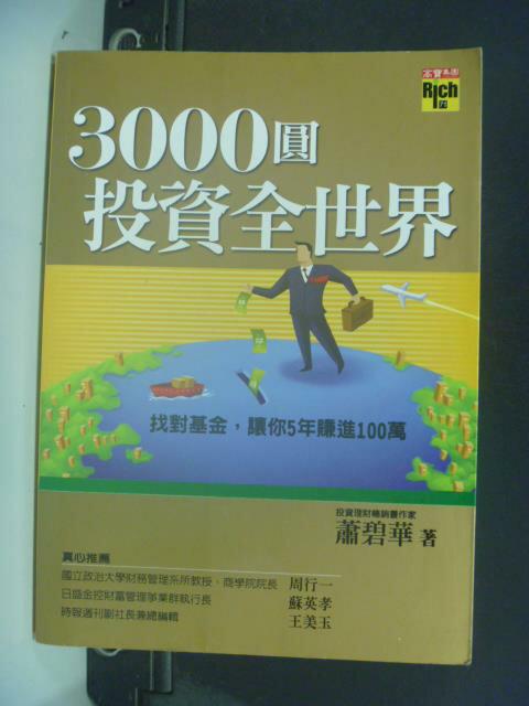 【書寶二手書T1/基金_GST】3000元投資全世界_蕭碧華