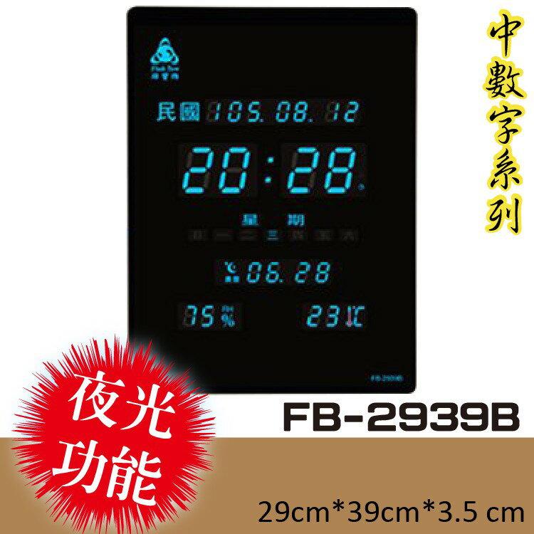 鋒寶 電子鐘 FB-2939B-藍光型/夜光型 電子鐘 萬年曆 電子日曆