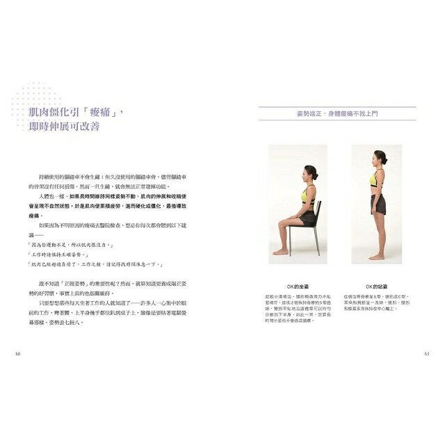 深層核心肌群科學鍛鍊運動 9