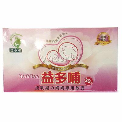 【悅兒樂婦幼用品?】益多哺 媽媽健康飲品 顆粒 (30入)