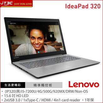 【全新】Lenovo 聯想 IdeaPad 320 15IKB 80XL000UTW (i5-7200U/920MX 2G/500G/DOS) 筆電【送原廠滑鼠】 【9/30前➤館內多款95折起】