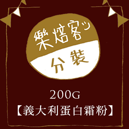 ★樂焙客☆分裝200g【義大利蛋白霜粉INSTANT ALBUMIN POWDER BK】★製作牛軋糖、馬卡龍適用~