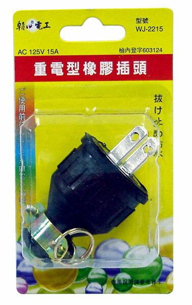 重電型橡膠插頭 WJ-2215