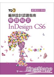 TQC+編排設計認證指南解題秘笈InDesign CS6