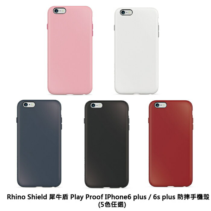 Rhino Shield 犀牛盾 Play Proof IPhone6 plus   6s