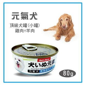 【力奇】元氣犬頂級犬罐(小罐)-雞肉+羊肉 80g -23元/罐 可超取(C301A07)