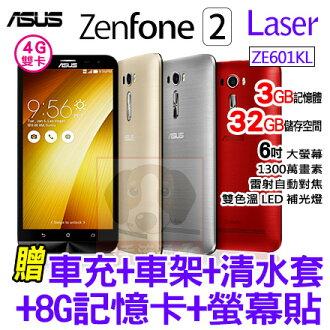 ASUS ZenFone 2 Laser ZE601KL 3G/32G 贈車充+車架+8G記憶卡+清水套+螢幕貼 4G 6吋 智慧型手機