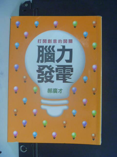 【書寶二手書T5/行銷_OEX】腦力發電-打開創意的開關_郝廣才