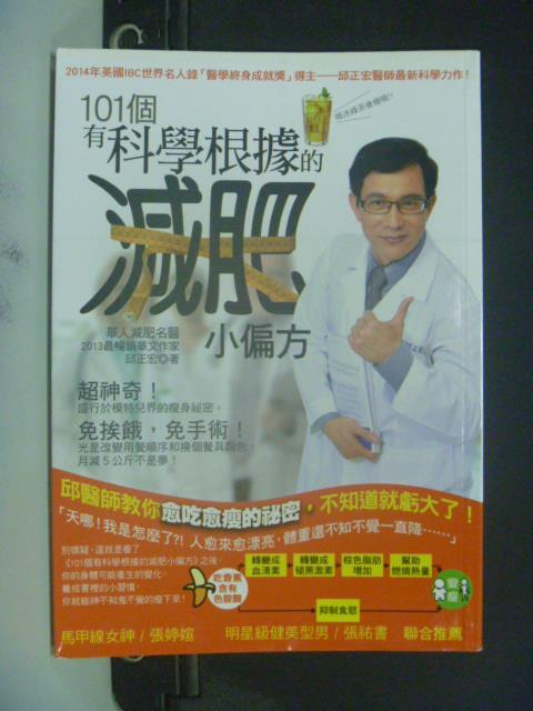 【書寶二手書T1/美容_IBT】101個有科學根據的減肥小偏方_邱正宏