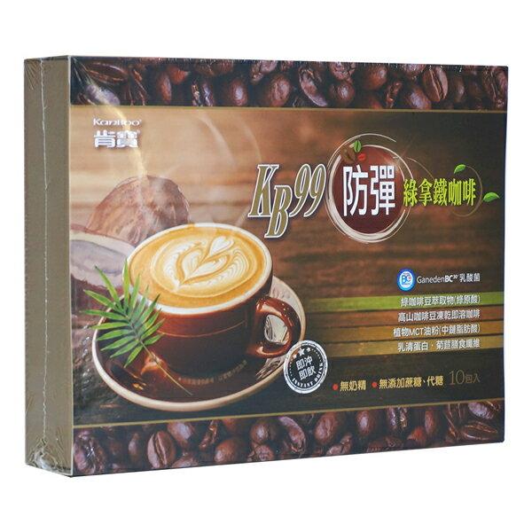 買防彈咖啡3盒贈康健生機椰子油1罐-限量30組