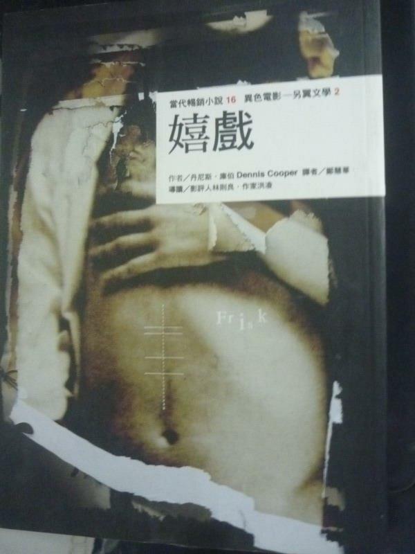 【書寶二手書T7/翻譯小說_IDO】嬉戲_丹尼斯.庫伯, Dennis Cooper, 鄭慧華