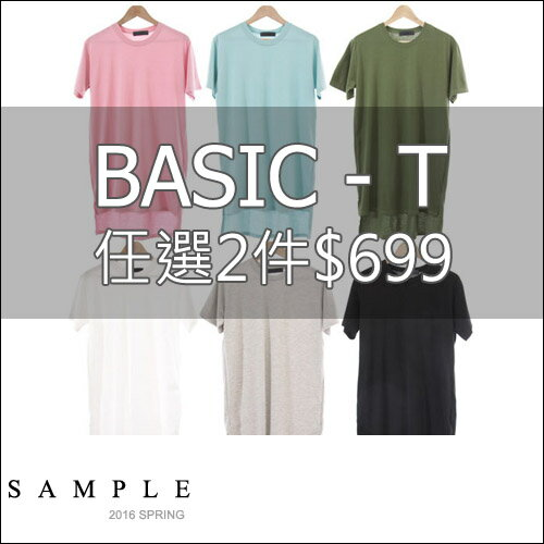 sample:現貨高等級訂製款短T素面正常版前短後長【TS15401】-SAMPLE