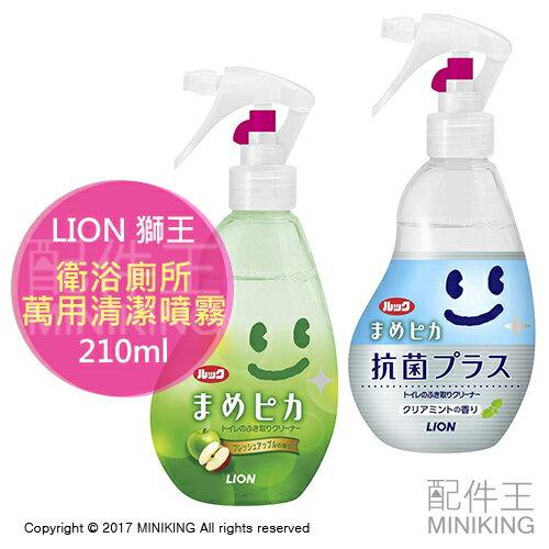 【配件王】日本代購LION獅王衛浴廁所萬用清潔噴霧清潔劑抗菌尿垢馬桶清潔蘋果薄荷210ml