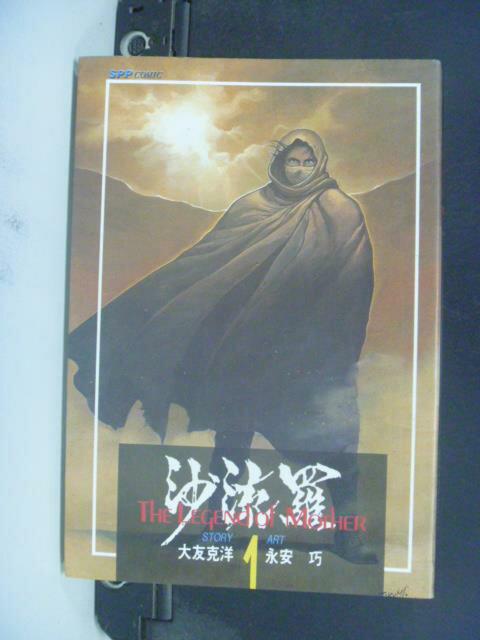 【書寶二手書T1/漫畫書_GTA】沙流羅1-The Legend of Mother_大友克洋.永安巧