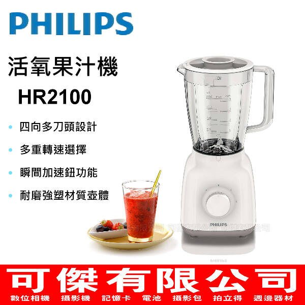 可傑 PHILIPS 飛利浦 Daily Collection 活氧果汁機 HR2100 全新公司貨