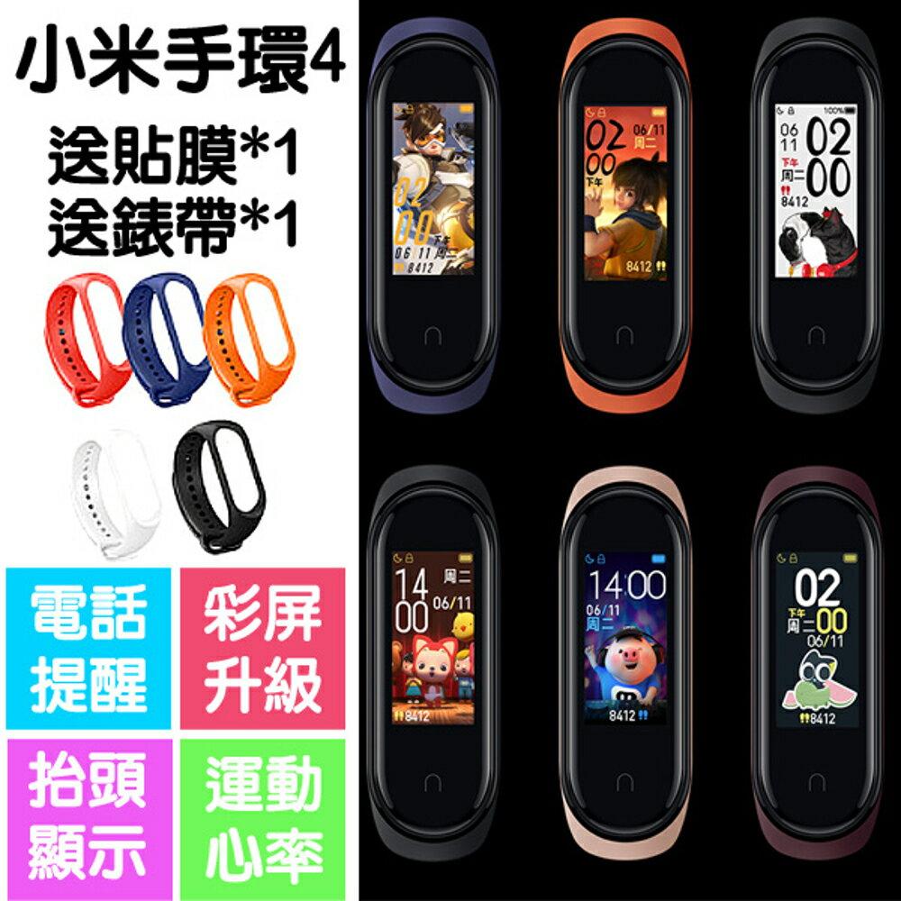 【Love Shop】【免運】送貼膜+錶帶 正品 小米手環4 米家四代智能運動手錶 官方正品