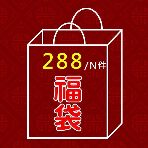 包飾衣院:包飾衣院-新春超值福袋-288(附發票)