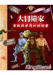 大冒險家:勇敢與夢想的探險書