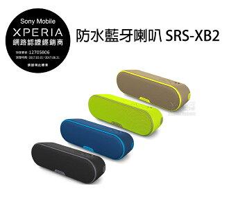 SONY SRS XB2 藍芽喇叭-藍[分期零利率]