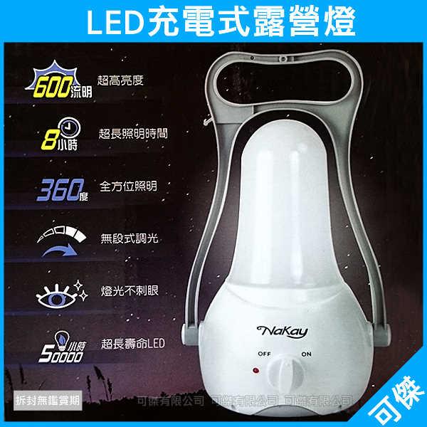 可傑 NAKAY NPL-12 LED充電式露營燈 吊燈 緊急照明燈 超亮光 不刺眼 戶外露營 夜間照明