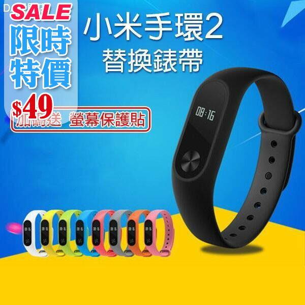 《3C任選三件9折》送保護貼 酒精包 海綿布 小米手環2 替換帶 腕帶 智慧 手環 不含主體 多色可選