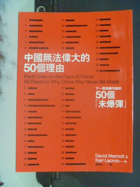 ~書寶 書T9/政治_IBQ~中國無法偉大的50個理由_ 350_謝佩玟 大衛馬里歐
