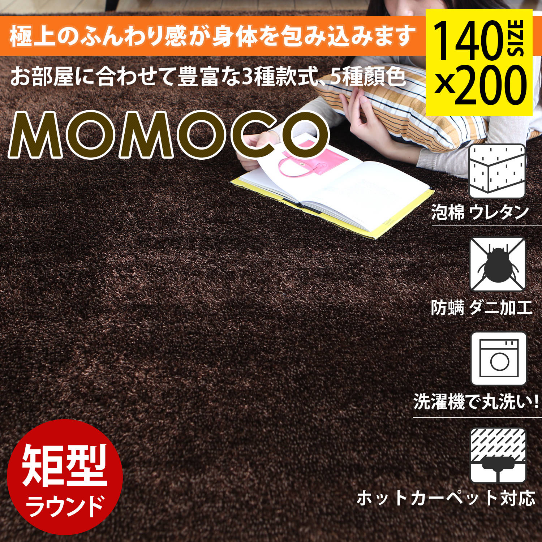 地墊 / momoco桃子混粗細長纖絨毛140X200公分地毯-5色 / 日本MODERN DECO