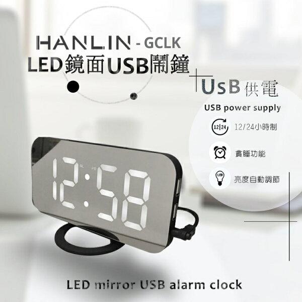 HANLIN-GCLK兩用數字LED鏡面USB鬧鐘USB供電桌上掛壁時鐘電子鐘LED時鐘電子時鐘數字鐘