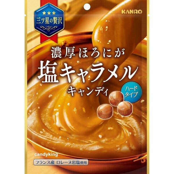糖果王:日本Kanro塩味濃厚牛奶糖70g