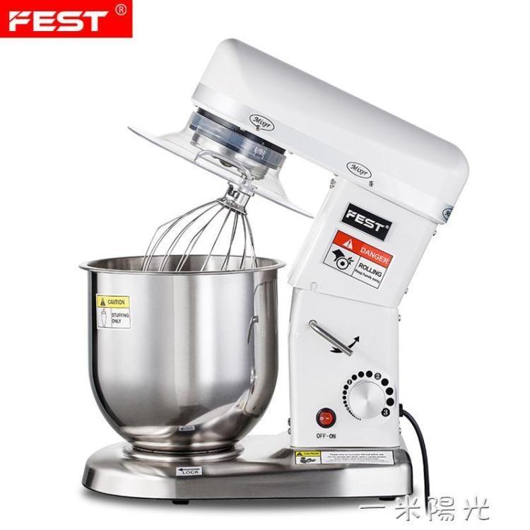 FEST單功能商用鮮奶機攪拌機廚師機7L打蛋機奶油奶蓋機110V220V