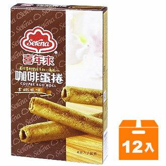 喜年來 拿鐵咖啡 蛋捲 隨手包 64g (12盒)/箱