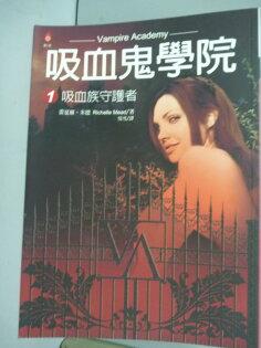 【書寶二手書T1/一般小說_QBD】吸血鬼學院1-吸血族守護者_蕾夏爾‧米德