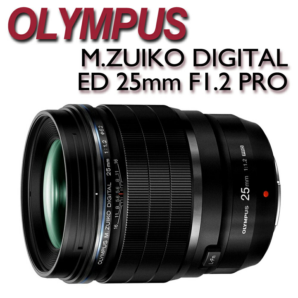 【★送吹球好禮組】OLYMPUS M. ZUIKO DIGITAL ED 25mm F1.2 PRO【公司貨】
