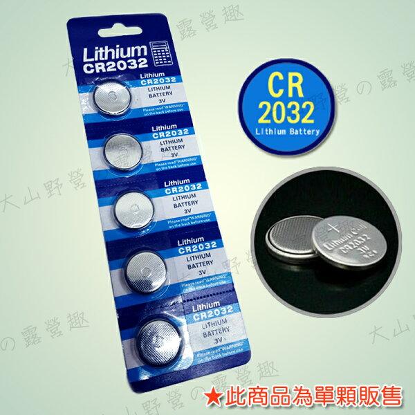 【露營趣】中和安坑 CR2032 鈕扣電池 3V 鋰電池 水銀電池 適用青蛙燈 營繩燈 遙控器 小家電 電子類