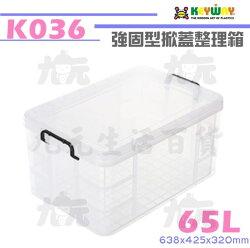 【九元生活百貨】聯府 K036 強固型掀蓋整理箱/65L 可加輪 掀蓋收納箱