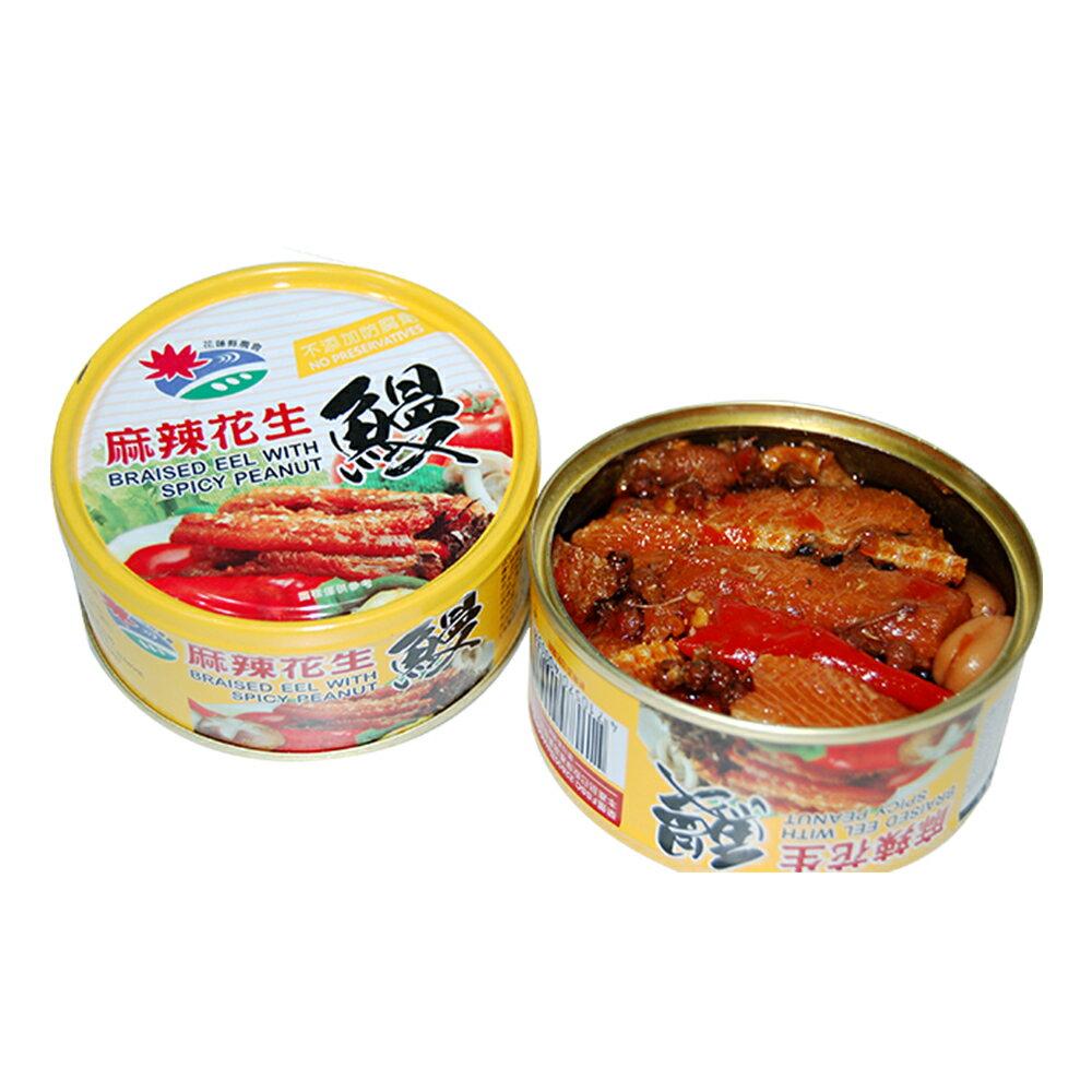 【花蓮縣農會】麻辣花生鰻魚罐頭-150g-罐(6罐組)