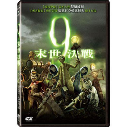 9末世決戰DVD