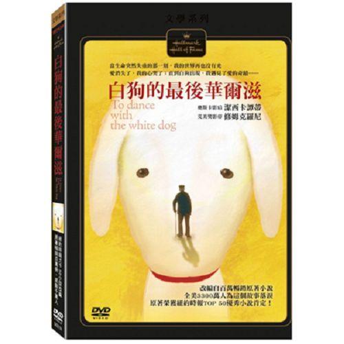 白狗的最後華爾滋DVD