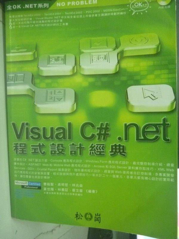 ~書寶 書T9/電腦_PKU~Visual C# .NET程式 _ 650_吳明哲_附光碟